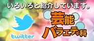 geibara_logo
