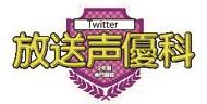 twitter_seiyu_logo