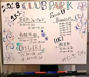クラブパークホワイトボード