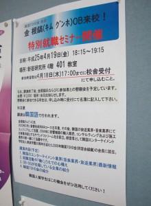 kim gunho20130417R