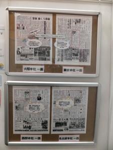 02各社紙面