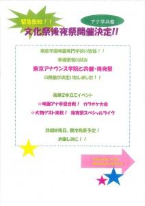 kouyasai-blog