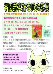 学園祭実行委員会ポスター2-01