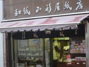 山形屋紙店1