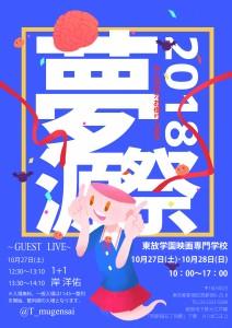 夢源祭ポスター完成版