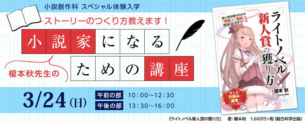 小説創作科スペシャル体験入学190324