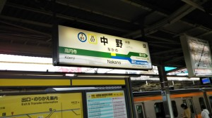 05中野1