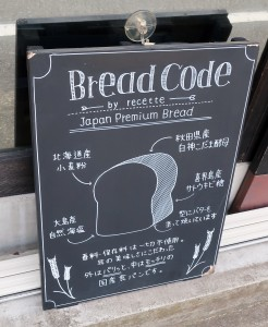 写真③BreadCode看板②