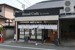 写真①BreadCode外観