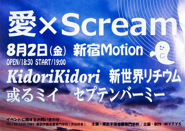 e6849bscream