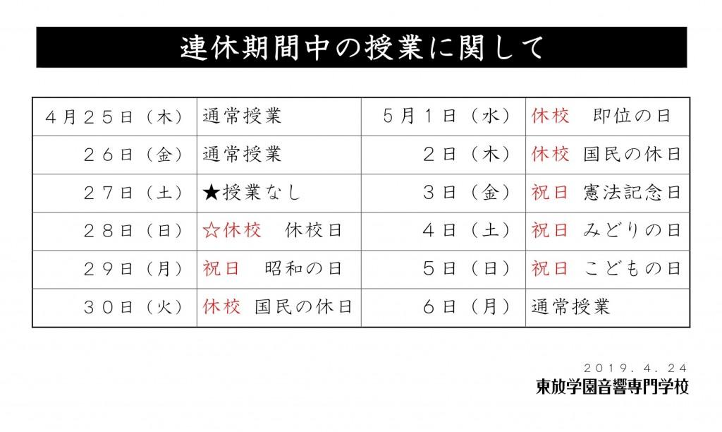 2019 04月告知 連休<ゴールデンウィーク>のお知らせ_page-0001