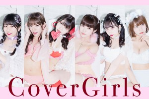 CoverGirls 夏アー写