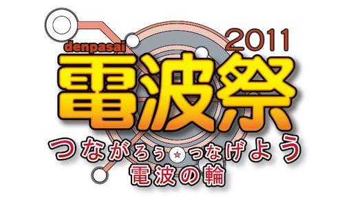 2011_logos