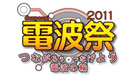2011_logos2